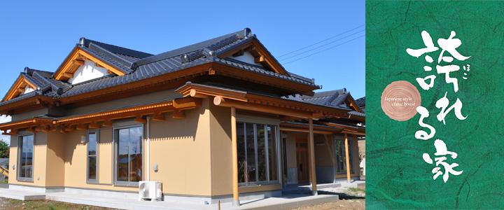 入母屋造りの新築施工例