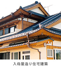 入母屋造り住宅建築