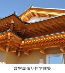 数寄屋造り住宅建築