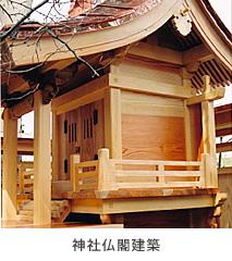 神社・仏閣建築