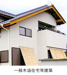 一般木造住宅等建築